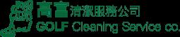 高富清潔服務公司 Logo