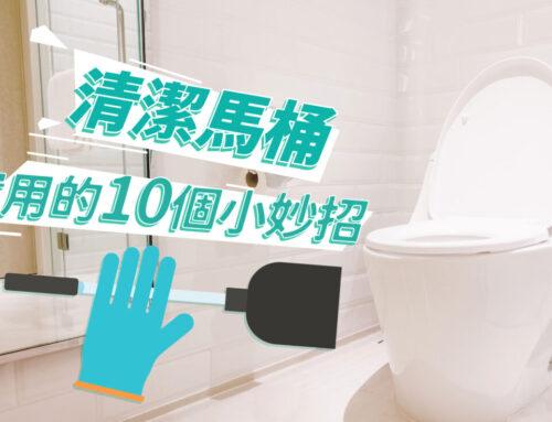 清潔馬桶實用的10個小妙招,讓你生活更加放心