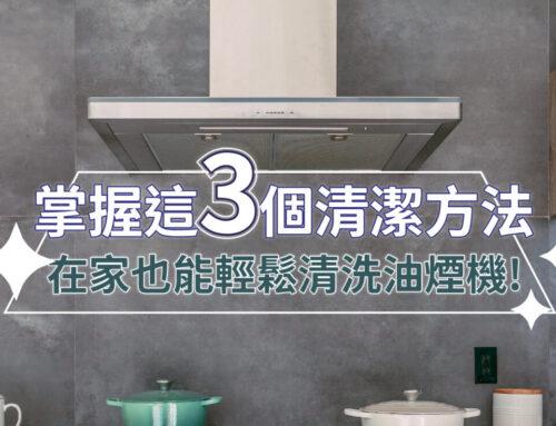 掌握這三個清潔方法,在家也能輕鬆清洗油煙機