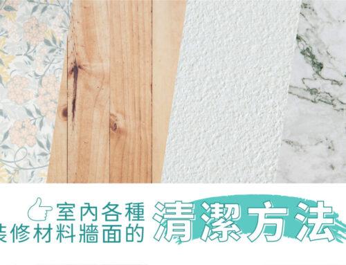室內各種裝修材料牆面的清潔方法